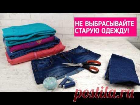7 КЛАССНЫХ ИДЕЙ ПО ПЕРЕДЕЛКЕ ОДЕЖДЫ / 7 CLOTHING TRANSFORMATION IDEAS