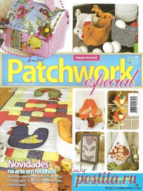 """Colecao Arte Facil: Patchwork sem Agulha №8"". Журнал по рукоделию."