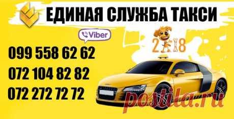 Заказать Единую Службу Такси можно по номерам: 072-104-82-82 072-272-72-72 и через вайбер -> 099-558-62-62 Делимся с друзьями, спасибо