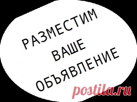 Выложить объявление - а-то рф бесплатные объявления - А то — объявления в России