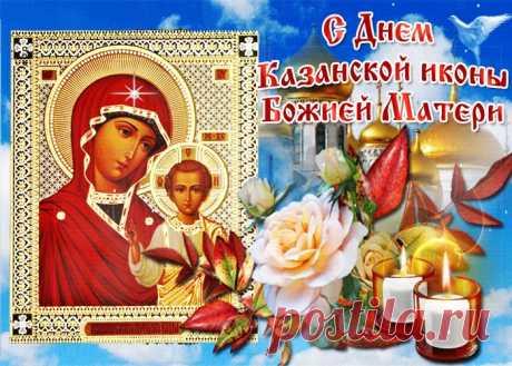 Картинки с Днем Иконы Казанской Божией Матери | ТОП Картинки