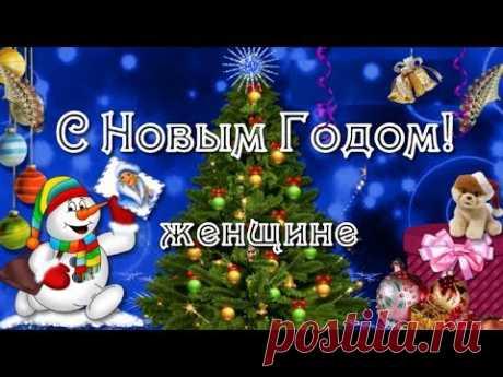 С Новым годом Женщине! Желаю счастья на весь год! Музыкальное красивое видео поздравление. Пожелания - YouTube