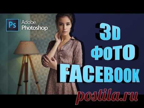 Как сделать 3D ФОТО ДЛЯ FACEBOOK в фотошопе
