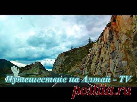 Подъем на перевал Чике - Таман на Алтае. Лето - 2017. Часть 10. - YouTube