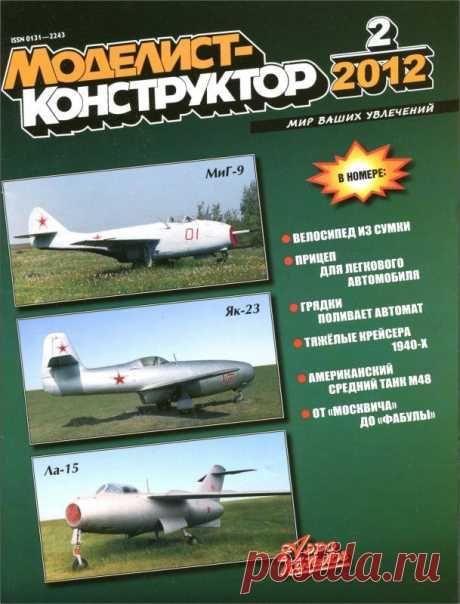 Журнал Моделист Конструктор №2 февраль 2012
