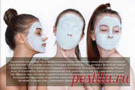 Альгинатные маски для лица - 33 самых лучших: anskin collagen modeling mask, la miso, teana, chocolatte, малавит, аравия, летуаль, dr jart, skin needs, inoface, lindsay, darique, eva esthetic, рив гош, абис, pmg farma, либридерм, new line, lema, shary