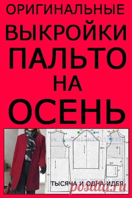 Оригинальные выкройки пальто на осень | Тысяча и одна идея