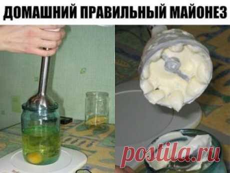 ДОМАШНИЙ ПРАВИЛЬНЫЙ МАЙОНЕЗ  ДОМАШНИЙ ПРАВИЛЬНЫЙ МАЙОНЕЗ  Майонез получается очень густой, не расслаивается!  ИНГРЕДИЕНТЫ: ● одно яйцо; – 250 мл подсолнечного масла ● одна чайная ложка сахара;  ● треть чайной ложки соли;  ● одна столовая ложка лимонного сока;  ● по желанию специи