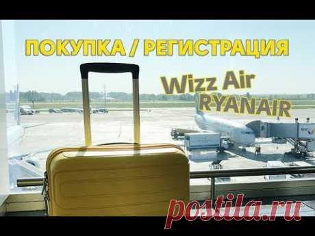 ПОШАГОВАЯ ИНСТРУКЦИЯ: Покупка авиабилетов и регистрация на рейс у лоукостеров   ЛАЙФ:ХАКИ