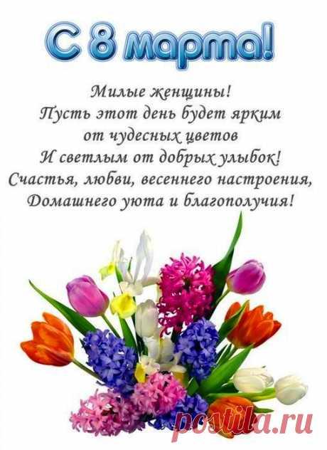 Смс Поздравления С Днем 8 — Pozdravlyamba.ru