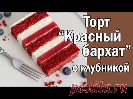"Торт ""Красный бархат"" с клубникой ӏ  Red Velvet Cake with Strawberries"