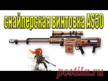 снайперская винтовка.AS-50.выполнение задания.снайпер арена 3д #мобильные игры - YouTube
