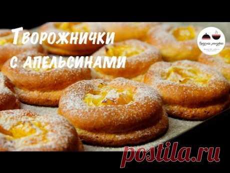 Творожники с апельсинами  Творожное печенье  Очень легкий рецепт! Cookies of curd