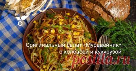 Оригинальный салат «Муравейник» с колбасой и кукурузой Салат «Муравейник» с колбасой и кукурузой — сытный и простой в приготовлении. Своим названием закуска обязана жареным стружкам картофеля, которые беспорядочно укутывают вкусную серединку.
