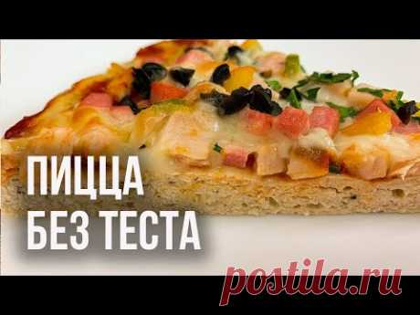 Пицца без теста | Кулинария