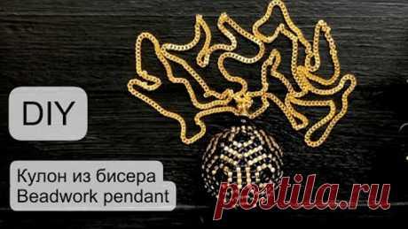 #Кулон из бисера | #Beadwork #Pendant | # Tutorial | # DIY | (2020)