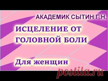 ОТ ГОЛОВНОЙ БОЛИ 2 НАСТРОЙ ДЛЯ ЖЕНЩИН СЫТИН Г.Н. (без муз.) - YouTube