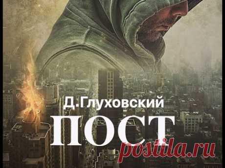 "Аудиокнига ""Пост"". Дмитрий Глуховский - YouTube"