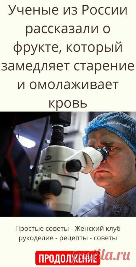 Ученые из России рассказали о фрукте, который замедляет старение и омолаживает кровь