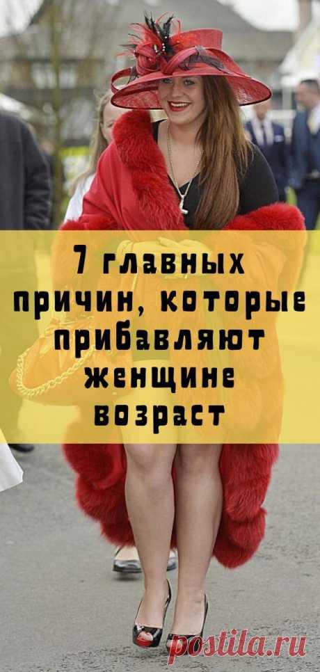 7 главных причин, которые прибавляют женщине возраст
