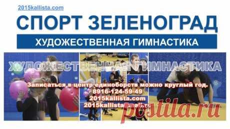 Художественная гимнастика в Зеленограде