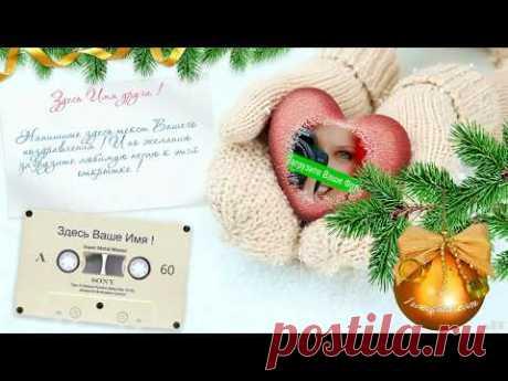 Красивая открытка с новым годом - YouTube