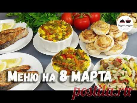 Меню на 8 Марта  Шикарный ужин за 1,5 часа!