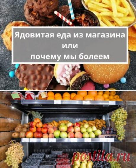Вредная еда из магазина, от каких продуктов мы болеем?   Психология