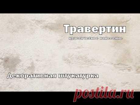 ТРАВЕРТИН - Декоративная штукатурка