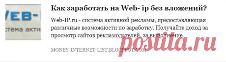 Как заработать на Web- ip без вложений? https://money-internet-list.blogspot.com/