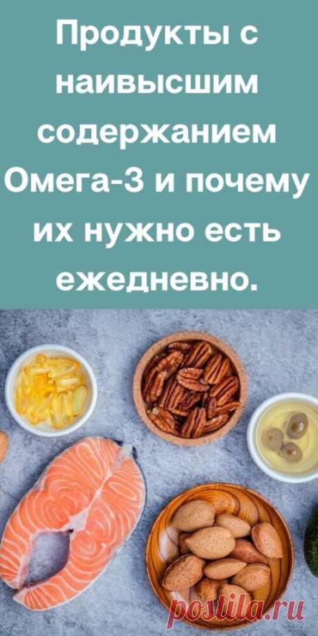 Продукты с наивысшим содержанием Омега-3 и почему их нужно есть ежедневно. - likemi.ru