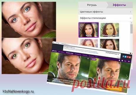 Как улучшить качество фото за 5 минут— ретушь, редактирование и прочая обработка фотографий онлайн | KtoNaNovenkogo.ru - создание, продвижение и заработок на сайте