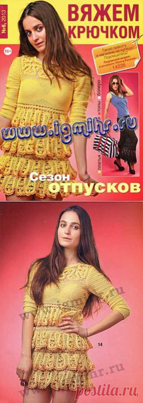 Вяжем крючком № 6, 2013.