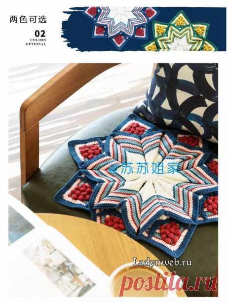 Подставка под горячее или коврик-сидушка крючком. Схемы. / Ladynweb.ru