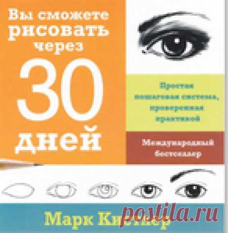 """Книга """"Вы сможете рисовать через 30 дней"""". Марк Кистлер. 1-6 урок"""