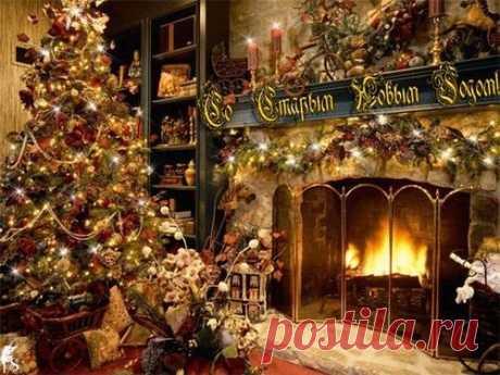 Старый Новый год: история, традиции иприметы праздника Старый Новый год неявляется самостоятельным праздником. Его отмечают из-за смены календаря сюлианского нагригорианский. Тем неменее, дань традициям воплотилась впрекрасное торжество, которое принято отмечать вкругу семьи.