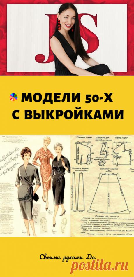 Модели 50-х с выкройками! (Часть2)