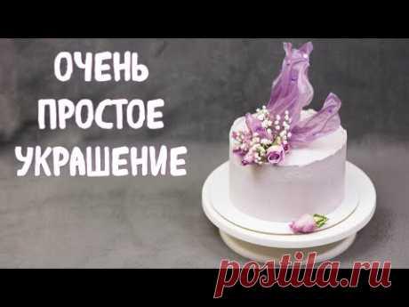 """ОКАЗАЛОСЬ ТАК ПРОСТО МОЖНО УКРАСИТЬ ТОРТ. Украшение торта """"пламя"""". Похоже на  свадебный торт?"""