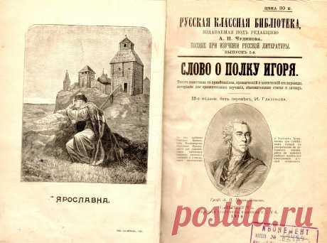 Картинки «Слово о полку Игореве» (28 фото) ⭐ Забавник