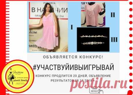 """ВНИМАНИЕ ! КОНКУРС !     Мы объявляем РОЗЫГРЫШ среди участников сообщества """"glontti family"""" !    Призы для Вашей красоты от магазина модной женской одежды """"glontti family"""" :  Показать полностью…"""
