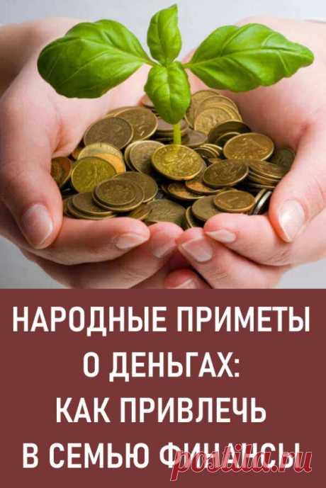 Народные приметы о деньгах: как привлечь в семью финансы. С возрастом каждый понимает, что бабушки были правы, прося соблюдать вековые правила.  И если приметы о погоде мы еще худо-бедно слышим, то народные приметы о деньгах почему-то канули в Лету. А ведь те, кто прислушивается к опыту сотен поколений, живут гораздо устроеннее, чем те, кто им пренебрегает.