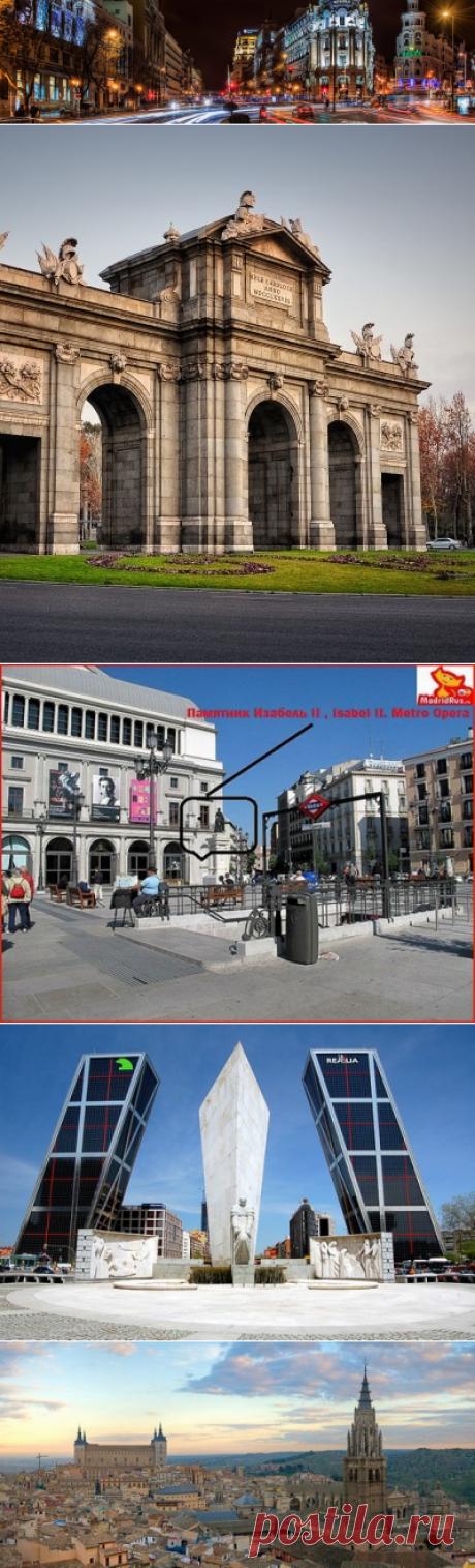 Групповая экскурсия Мадрид - Толедо 9 часов