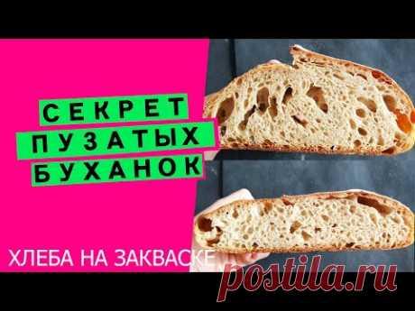 🤩Секрет пузатых буханок: как избежать опадания хлеба😨 после посадки в духовку?