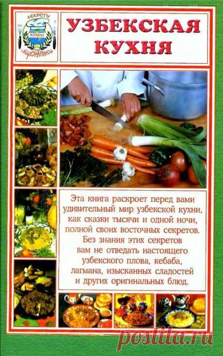 Узбекская кухня - Кухня Мира - РЕЦЕПТИКИ -