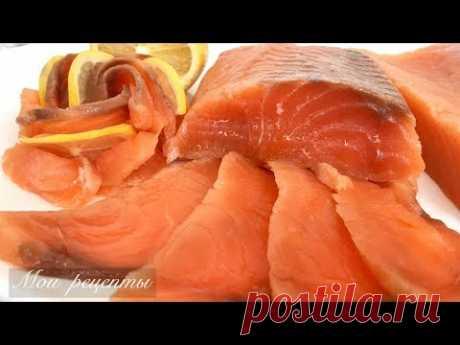 Как Солить Красную Рыбу в Домашних Условиях! Очень Вкусно и Просто!