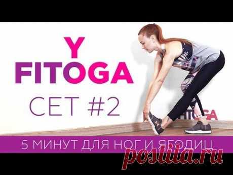 5 минут для ног и ягодиц | Сет #2 | Жиросжигающая тренировка | Фитнес дома