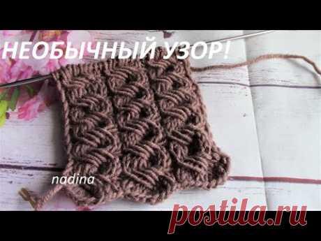 ИНТЕРЕСНЫЙ УЗОР для КАРДИГАНА, жилета,шапки(knit patterns)#узордляшапки#узордлякардигана#необычный