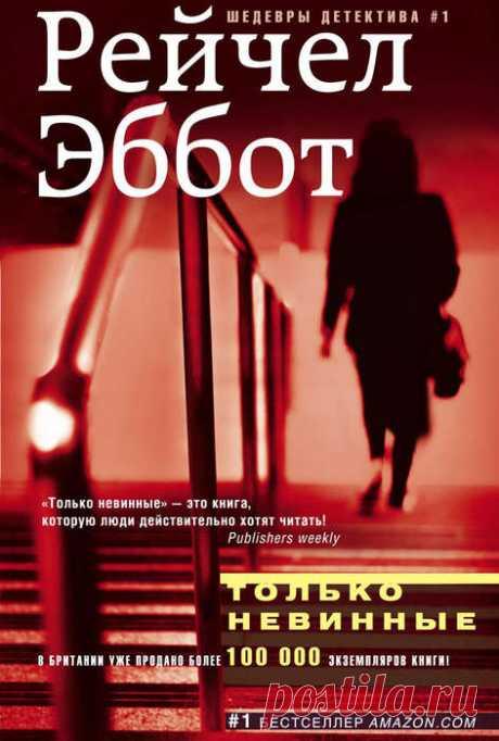 Рейчел Эббот Цикл «Детектив Том Дуглас» (Книги 1 - 3)