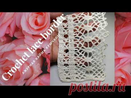 Wonderful openwork crochet border Чудесная ажурная кайма крючком