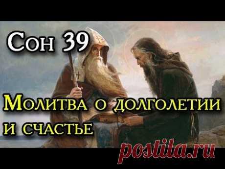 Тридцать девятый сон Пресвятой Богородицы. - МирТесен